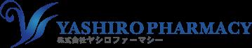 株式会社ヤシロファーマシー | お薬相談・処方箋受付の調剤薬局